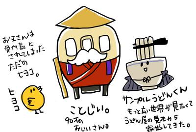 ことじい1.jpg