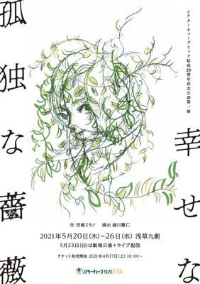 Shiawasena_chirashi_03151024_1.jpg