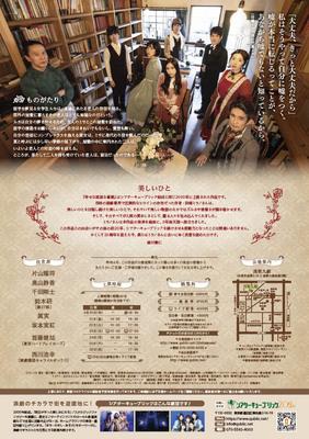 Shiawasena_chirashi_03151024_2.jpg