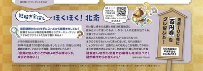 hokuhoku_nazo-thumb-400xauto-914.jpg