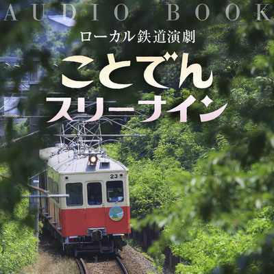 kotoden_audiobook_artwork.jpg